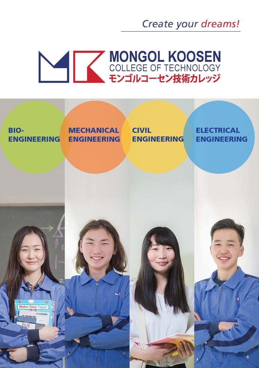 IICAS and the Mongol Koosen College of Technology