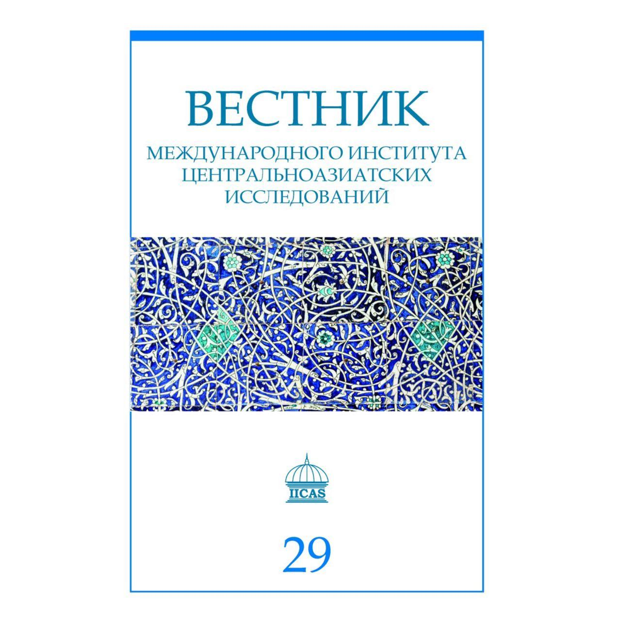 The International Institute for Central Asian Studies announces the release of the 29th issue of the